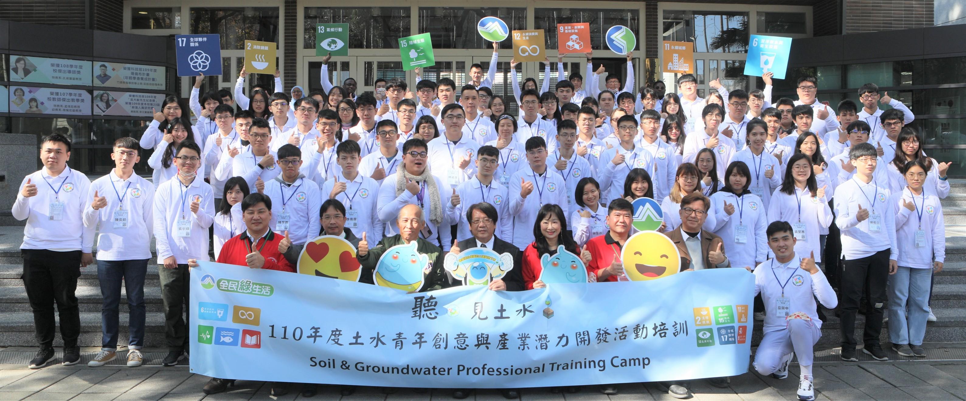 圖1 110年度土水青年創意與產業潛力開發活動培訓大合照